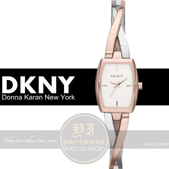 DKNY國際精品時尚名媛交叉手環腕錶- 半玫瑰金/18mm NY2236公司貨/生日禮物/聖誕節