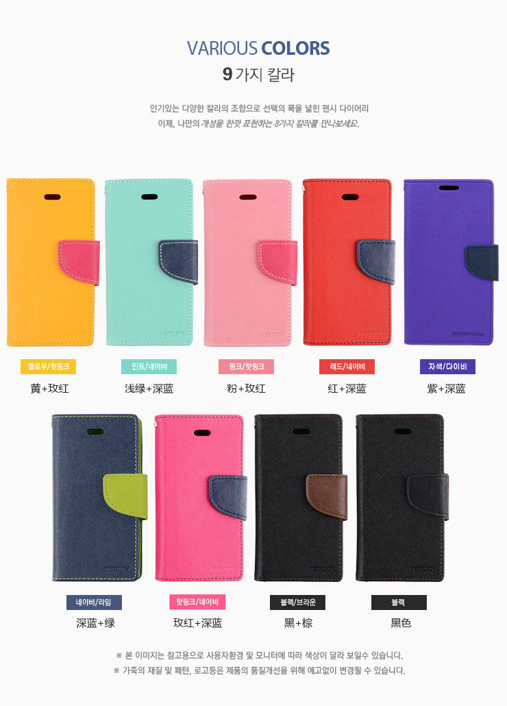 ☆LG Nexus 5 韓國水星 MERCURY GOOSPERY 撞色站立式皮套 谷歌 5 手機皮套 雙色 支架插卡皮套 保護殼【清倉】