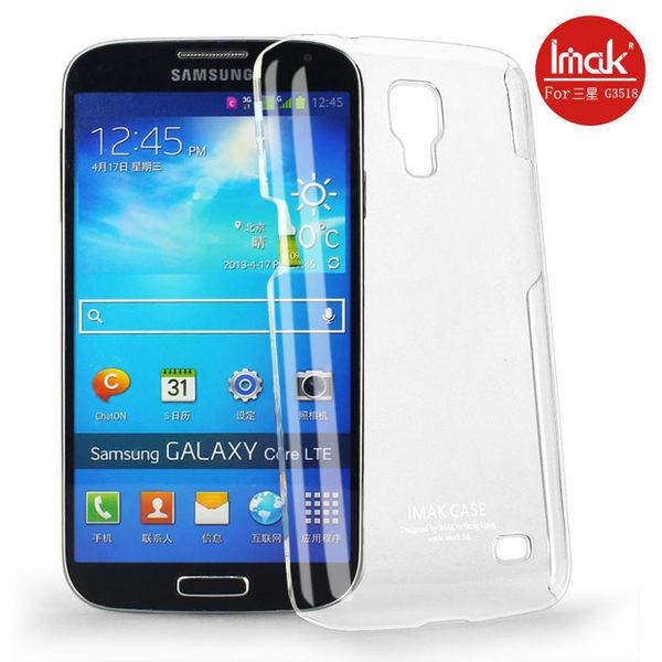 三星G3518 Galaxy Core Lite水晶殼 艾美克imak羽翼水晶殼 G3518透明保護殼保護套  DIY素材殼可貼鑽 【清倉】