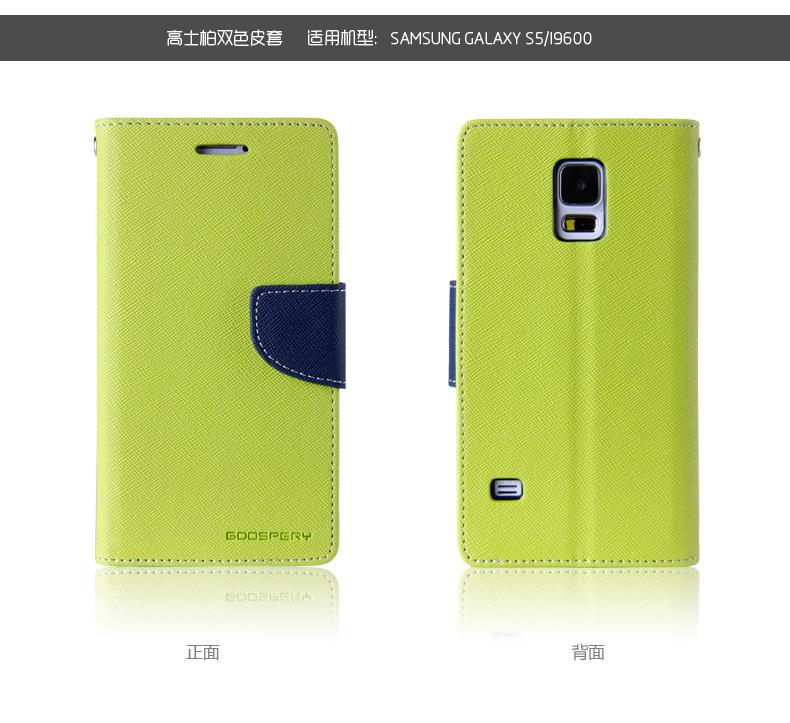 三星Galaxy S5 保護套 韓國 MERCURY GOOSPERY 撞色手機皮套 SAMSUNG i9600雙色皮套 支架插卡皮套 保護殼【清倉】