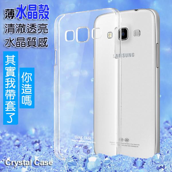三星 Galaxy A3 手機殼 艾美克IMAK羽翼水晶殼Samsung A3000 保護殼 透明背殼  DIY素材殼可貼鑽 【清倉】