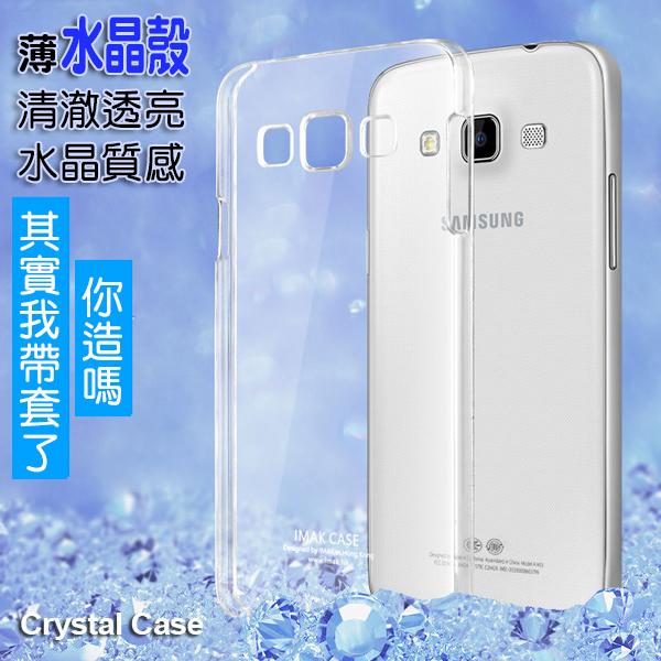 三星Galaxy E7 E7000 保護殼 艾美克IMAK羽翼水晶殼一代 透明背殼 E7000 E700F 手機保護殼 DIY素材殼可貼鑽 【清倉】