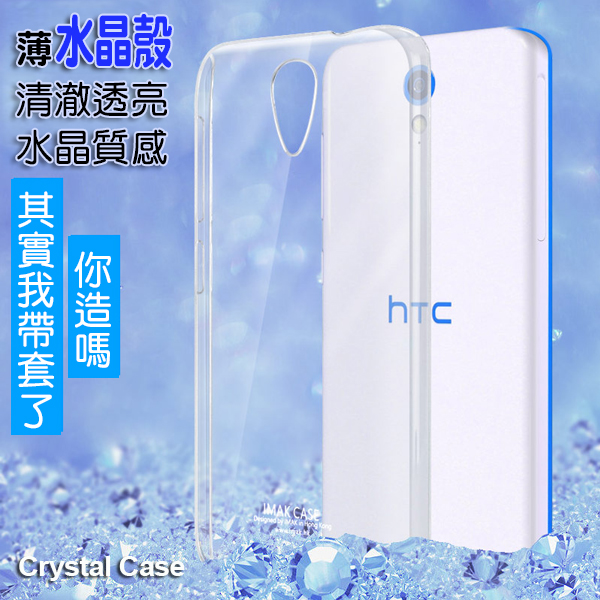 HTC Desire 820mini 保護殼 IMAK羽翼水晶殼一代水晶殼 宏達電  620mini手機套 手機殼  DIY素材殼可貼鑽 【清倉】
