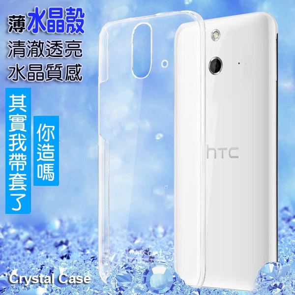 HTC One E8 艾美克IMAK羽翼水晶殼 M8sw M8st 手機保護殼 手機背殼  DIY素材殼可貼鑽 【清倉】