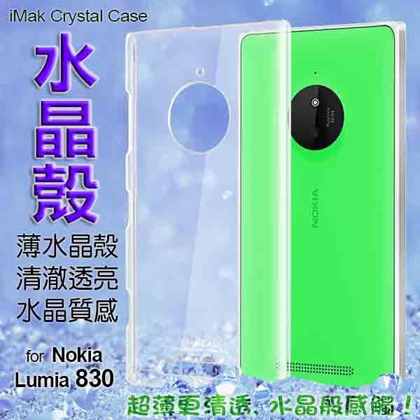 ☆諾基亞Lumia 830 艾美克imak羽翼水晶殼一代 Nokia 830 保護殼 手機透明背殼 透明背蓋  DIY素材殼可貼鑽 【清倉】