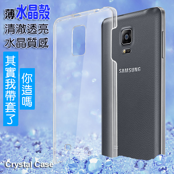 三星Note Edge N9150 保護殼 艾美克IMAK羽翼水晶殼一代 透明背殼 N9150 手機保護殼  DIY素材殼可貼鑽 【清倉】