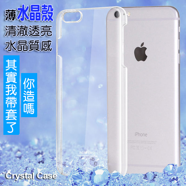蘋果iPhone 6 plus 保護殼 艾美克imak羽翼水晶殼一代 Apple iphone6 5.5吋 手機保護殼 背殼 透明背蓋 DIY素材殼可貼鑽 【清倉】