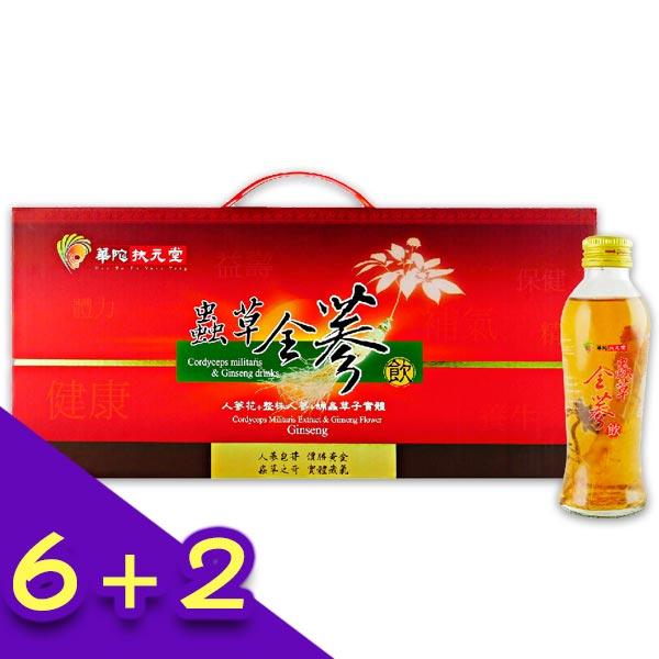 【買6送2】蟲草全蔘飲(6瓶/盒)