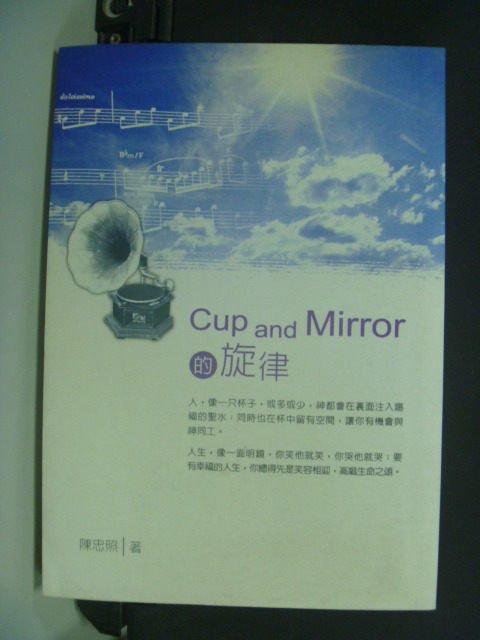 【書寶二手書T5/文學_MKF】Cup and Mirror 的旋律_陳忠照