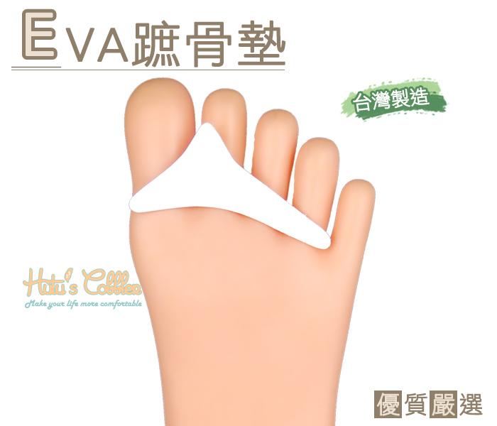 ○糊塗鞋匠○ 優質鞋材 D04 台灣製造 EVA趾骨墊 蹠骨墊 簡易型 無背膠