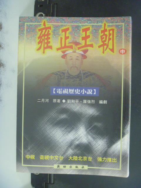 【書寶二手書T7/一般小說_ONP】雍正王朝(中)(電視歷史小說)_二月河/著