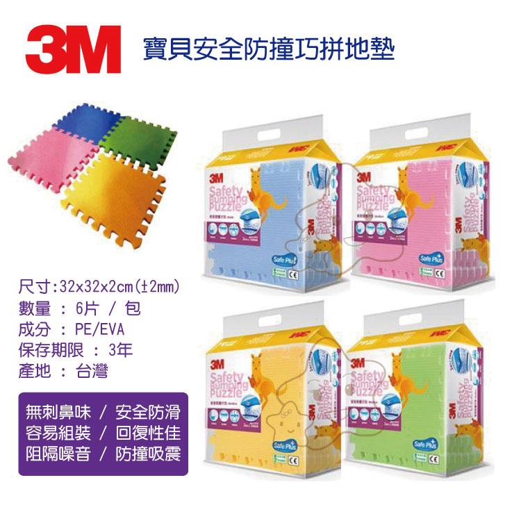 【大成婦嬰】3M 寶貝安全防撞巧拼墊 (6片/包) 粉、黃、藍、綠 共4色 地墊 台灣製
