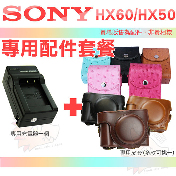 【配件套餐】SONY DSC-HX60V HX50V NP-BX1 副廠 坐充 充電器 皮套 相機包 座充 HX60 HX50 復古皮套
