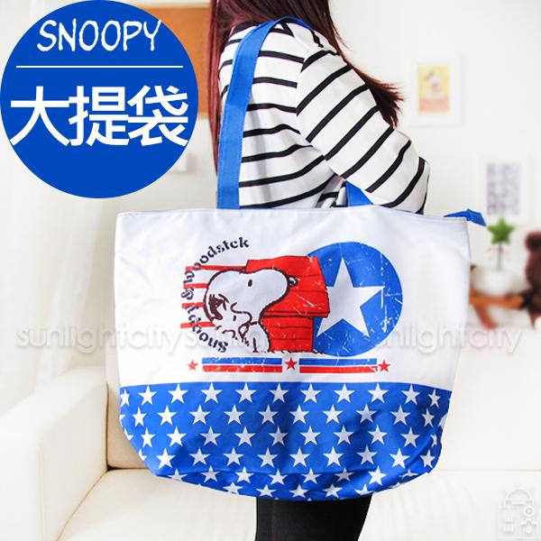日光城。史努比大提袋,拉鍊手提包購物袋外出包萬用袋收納袋Snoopy大容量史奴比