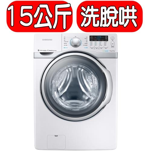 《特促可議價》SAMSUNG三星【WD15H7300KW/TW】洗衣機《15公斤,洗脫烘滾筒》