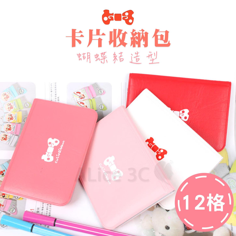 可愛蝴蝶結 信用卡包 【PA-016】 名片夾 名片 醫卡 卡片夾 12格 Alice3C