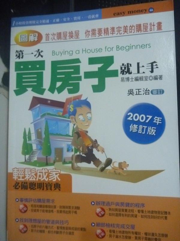【書寶二手書T1/投資_LMJ】第一次買房子就上手(2007年修訂版)_易博士