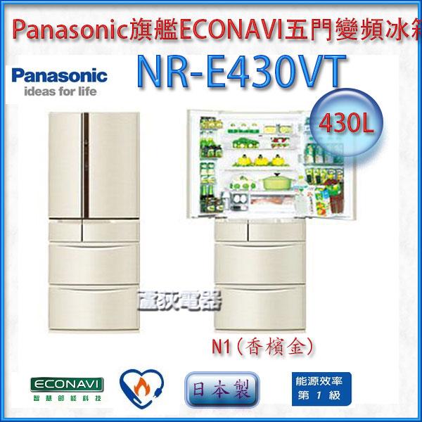 【國際 ~蘆荻電器】全新 日本原裝 430L【Panasonic旗艦ECONAVI五門變頻冰箱】NR-E430VT