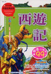 中國經典故事:西遊記
