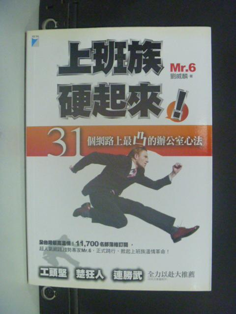 【書寶二手書T7/財經企管_LOW】上班族硬起來:32個網路最夯辦公室心法_劉威麟