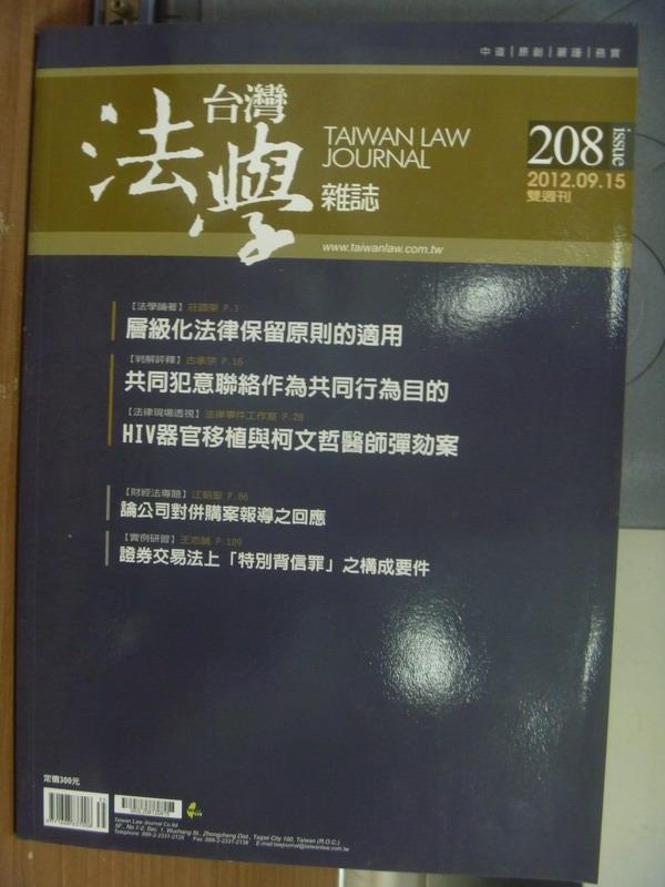 【書寶二手書T1/法律_PAC】台灣法學雜誌_208期_HIV器官移植與柯文哲醫師彈劾案等