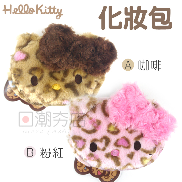 [日潮夯店] 日本正版進口 Hello Kitty 凱蒂貓 造型 豹紋 絨毛 化妝包 收納包 筆袋