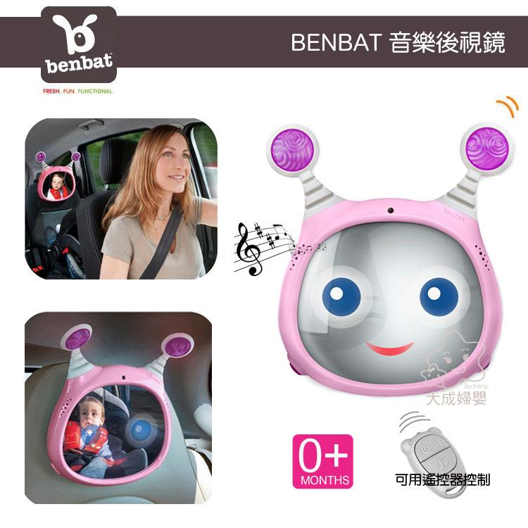 【大成婦嬰】Benbat 音樂 後視鏡(BE00703) 監察鏡 可遙控