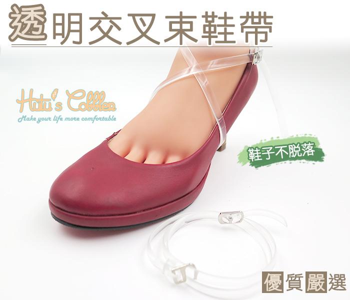 ○糊塗鞋匠○ 優質鞋材 G94 透明交叉束鞋帶 加長版 鞋束帶 穩固鞋子 舞鞋