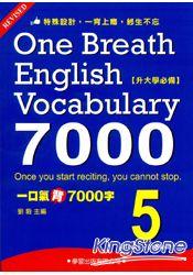 一口氣背7000字(5)