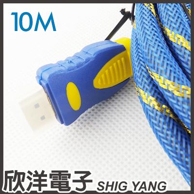 ※ 欣洋電子 ※ HDMI AM/AM 1.4高畫質數位影音線10M
