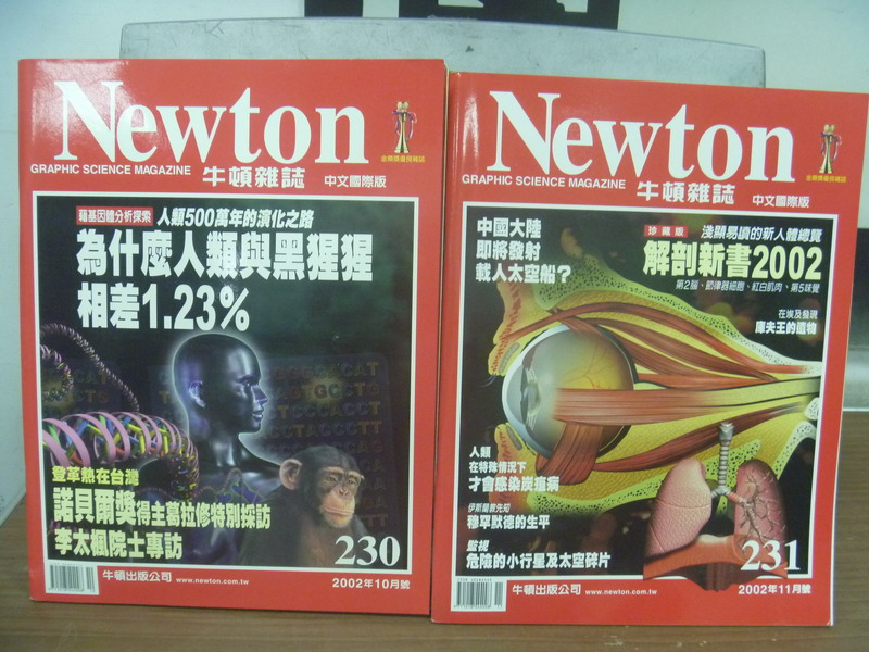【書寶二手書T1/雜誌期刊_PNU】牛頓_230&231期_共2本合售_為什麼人類與黑猩猩相差1.23%等