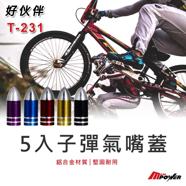 【禾笙科技】不挑色 好伙伴系列 T231 5入子彈氣嘴蓋 鋁合金 堅固耐用 台灣製造 T231