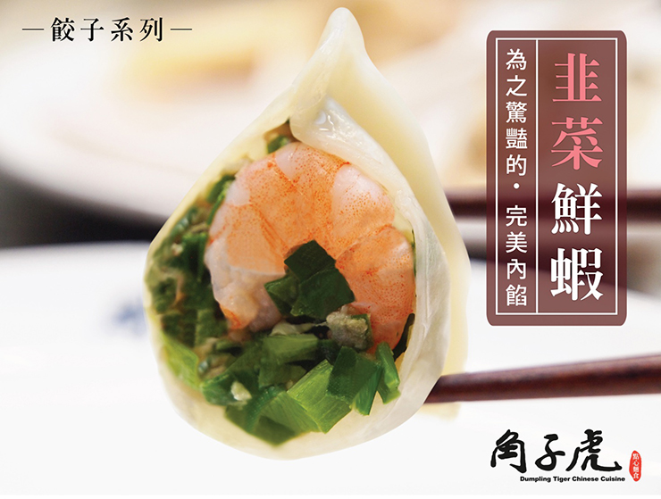 韭菜鮮蝦水餃