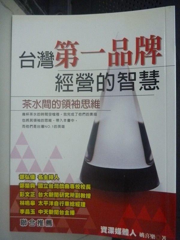 【書寶二手書T6/財經企管_HTN】台灣第一品牌經營的智慧_姚喜樂