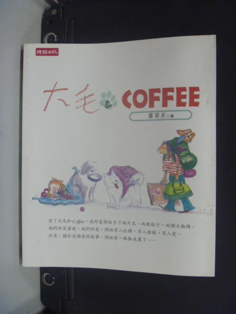 【書寶二手書T7/文學_KGK】大毛COFFEE_蕭菊貞