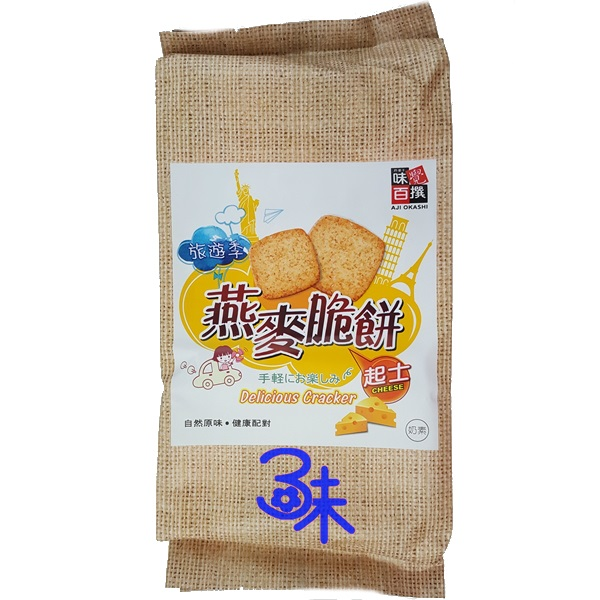 (馬來西亞)味覺百撰 旅遊季 燕麥脆餅- 起士味 1包 585 公克(30小包) 特價 103 元 【 9555021803747 】