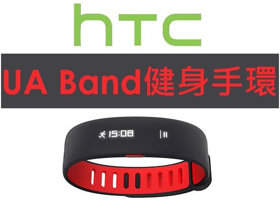 【原廠盒裝】宏達電 HTC UA Band健身手環●心跳心率●運動手環