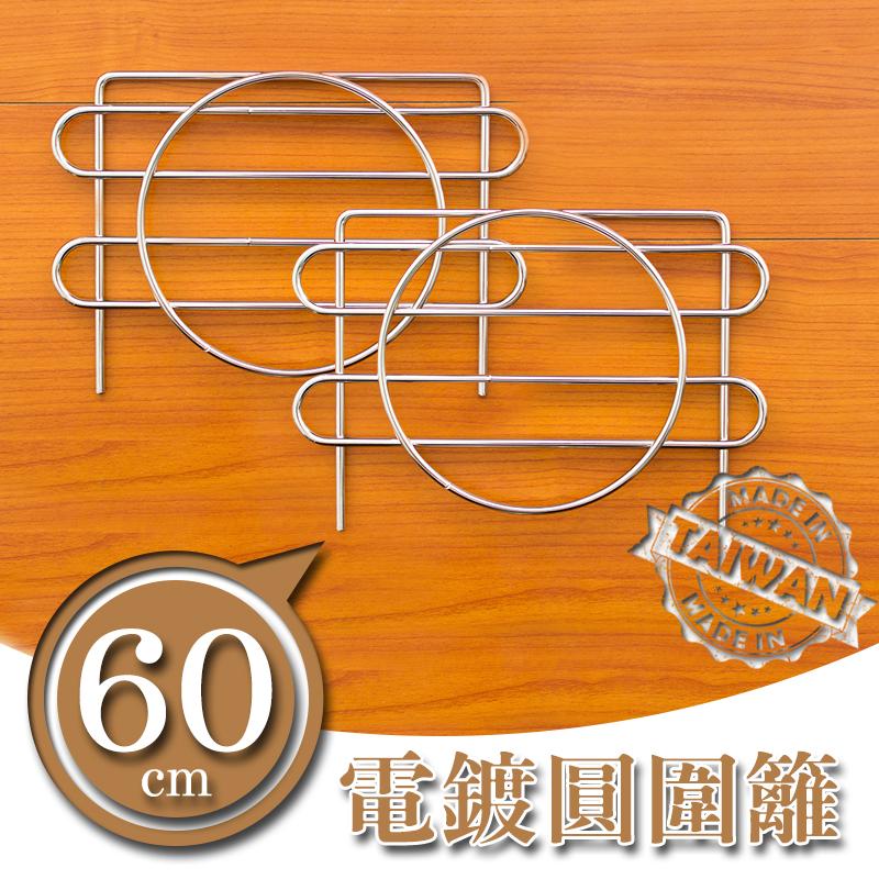 【dayneeds】【配件類】60公分波浪架專用配件-圓圍籬-鍍鉻層架/收納架/雜誌架/鞋架/鐵架/置物架