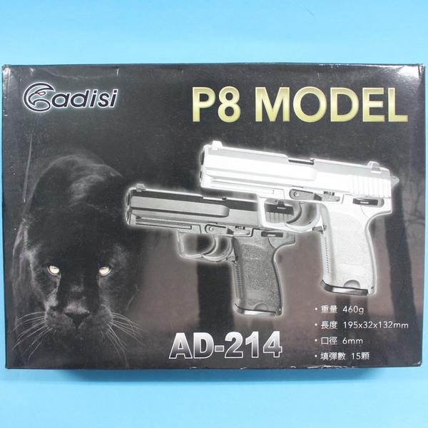 台灣製空氣槍 P8 BB槍AD-214 加重型玩具槍(銀色)/一支入{促600}