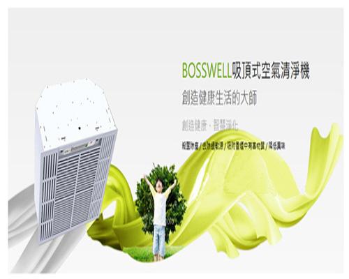 博士韋爾 BOSSWELL 吸頂式空氣清淨機 C-1001  殺菌除塵 / 去除過敏源 / 吸附香煙中有害物質 / 降低異味