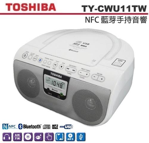 【佳麗寶】-(TOSHIBA)NFC藍芽手持音響【TY-CWU11TW】