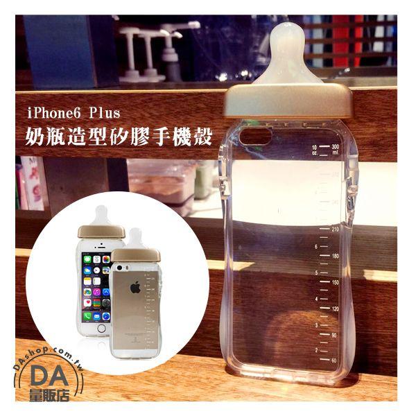《DA量販店》iphone6 plus 5.5吋 手機殼 奶瓶 金色 透明 矽膠 奶嘴 軟殼(80-1961)