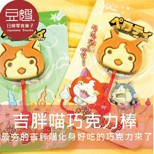 【豆嫂】日本零食 glico 固力果 妖怪手錶巧克力棒棒糖(隨機出貨)