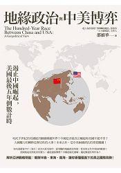 地緣政治與中美博弈:遏止中國崛起,美國最後五年倒數計時