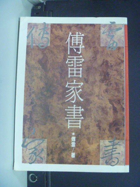 【書寶二手書T1/文學_ILG】傅雷家書_傅雷