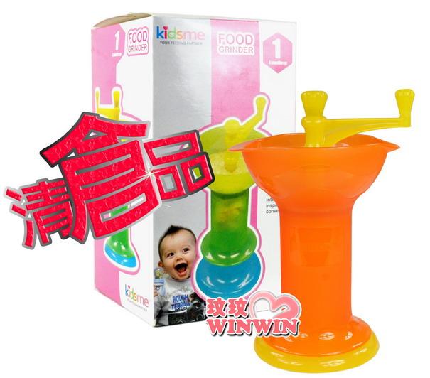 清倉品,下殺 ↘ 3折~Kidsme 160311 蔬果研磨器 ~ 能輕鬆的研磨食物,方便衛生