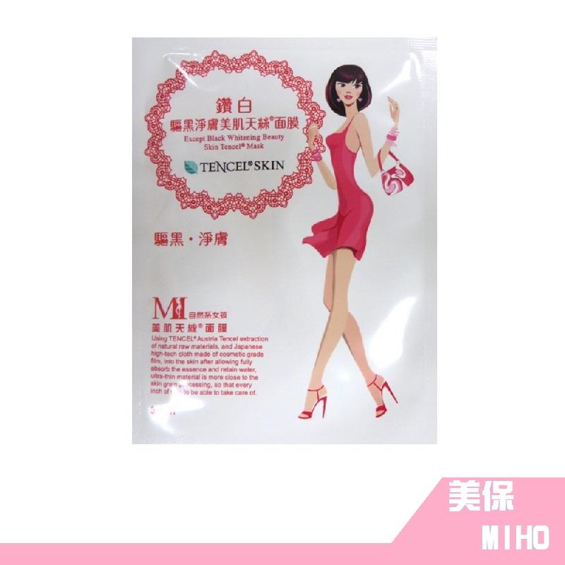 RH shop 美保 美肌天絲®面膜 30ML