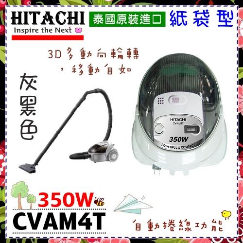 本月再降價【日立家電】350W紙袋型吸塵器《CVAM4T》超好用.全新原廠貨