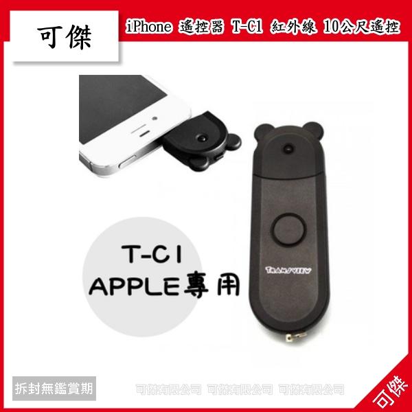 出清 可傑  iPhone 遙控器 T-C1 紅外線 10公尺遙控 自拍 Apple專用
