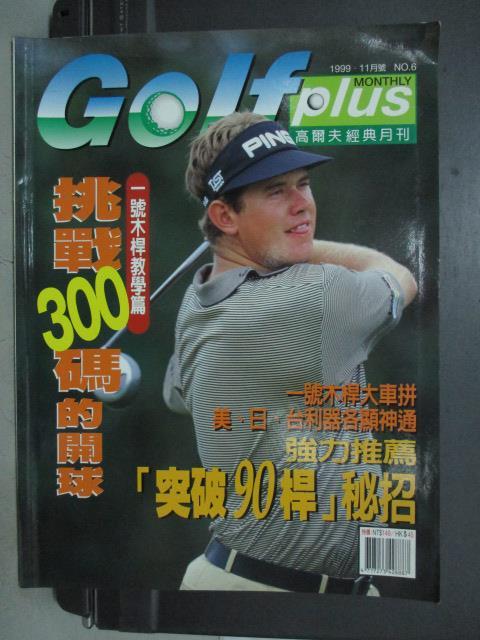 【書寶二手書T1/雜誌期刊_QEF】Golf高爾夫經典月刊_1999/11_挑戰300碼的開球等